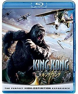 Amazon   キングコング [DVD]   ...