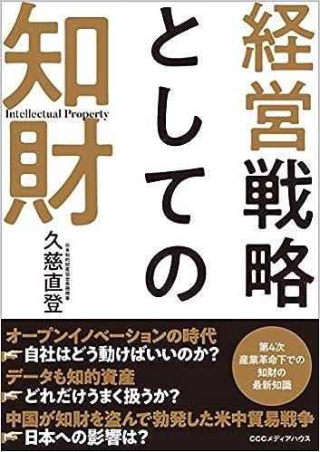 経営戦略としての知財 | 久慈 直登 |本 | 通販 | Amazon