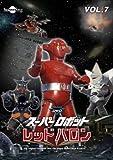 Super Robot Red Baron - Vol.7 [Japan DVD] HUM-219
