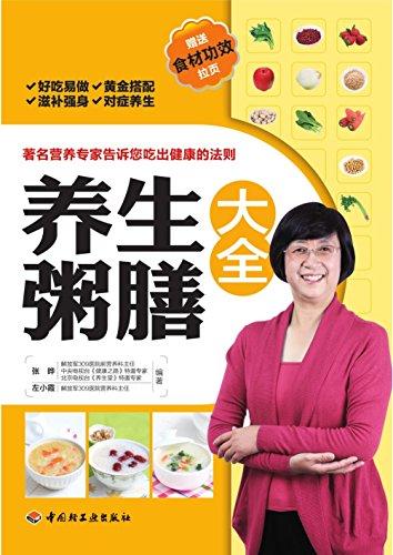 养生粥膳大全(A Complete Collection of Porridge for Health Maintenance) (Chinese Edition)