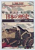 日本の歴史―時を超える美と信仰 (「知の再発見」双書)