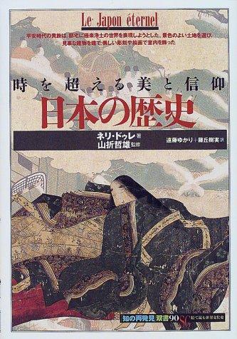 Read Online Nihon no rekishi : Toki o koeru bi to shinkō pdf epub