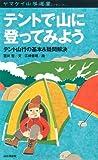 テントで山に登ってみよう (ヤマケイ山学選書)