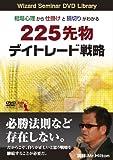 DVD 相場心理から仕掛けと損切りがわかる225先物デイトレード戦略 (<DVD>)