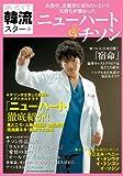 Korean stars 6 Aitakute (2008) ISBN: 4048946862 [Japanese Import]