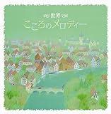 Ketteiban!! Kokoro No Melody B by Various (2009-06-17)