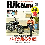 BikeJIN 2021年3月号