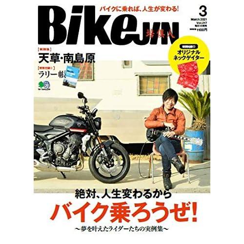BikeJIN 2021年3月号 画像