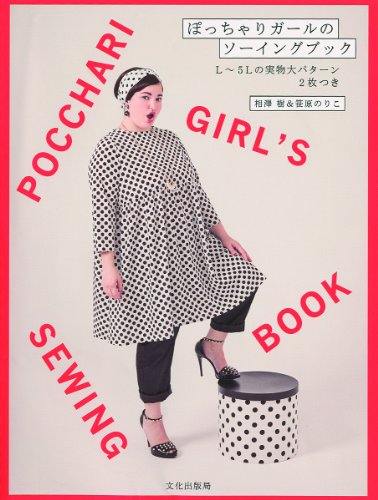 POCCHARI GIRL'S SEWING BOOK L -5L ()