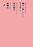 樋口一葉 たけくらべ/夏目漱石/森鴎外 池澤夏樹=個人編集 日本文学全集