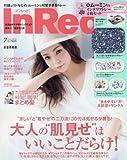 InRed(インレッド) 2016年 07 月号 [雑誌]
