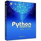 Python语言程序设计基础(第2版) 嵩天、礼欣、黄天羽 9787040471700高等教育出版社