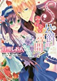 S公爵の淫らな尋問! (ミッシィコミックス/YLCDX Collection)