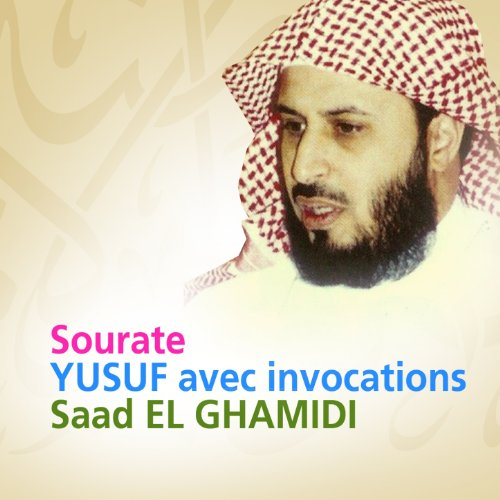 sourat youssef saad el ghamidi mp3