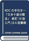 NDCの手引き―「日本十進分類法」新訂10版入門 (JLA図書館実践シリーズ 32)