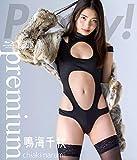鳴海千秋  /  Pretty! premium 【Blu-ray(BD-R)】