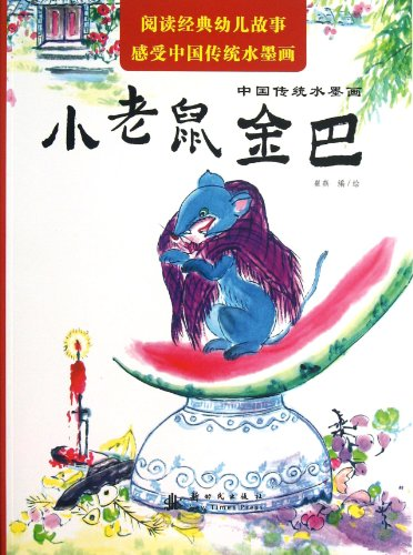 Little Mouse Jinba (Chinese Edition)