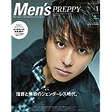 Men's PREPPY 2018年1月号 小さい表紙画像