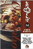 美味しんぼ 54 (小学館文庫 はE 54)