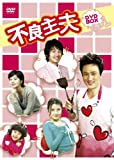 [DVD]不良主夫 [DVD]