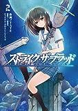 STRIKE THE BLOOD #2 (Dengeki Comics) [Japan Import]