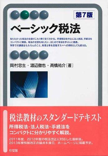 Bēshikku zeihō ebook