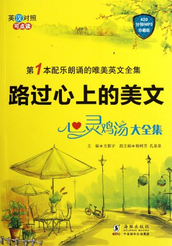 Collection of Chicken Soup for the Soul (Chinese Edition)