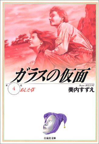 ガラスの仮面 (第4巻) (白泉社文庫)