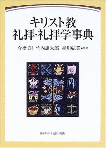 Read Online Kirisutokyō reihai reihaigaku jiten pdf