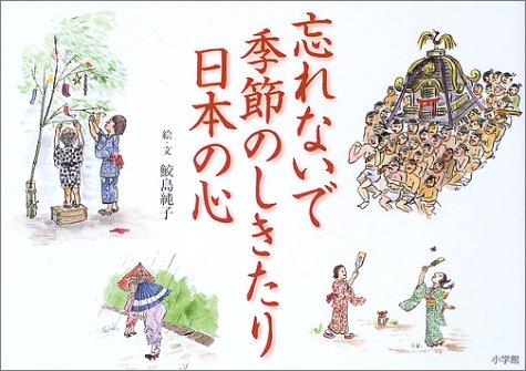 純子 鮫島 鮫島純子 ありがとう精神で長生き!祖父・渋沢栄一の教えと一冊の本