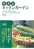 無農薬キッチンガーデン―コンテナで簡単にできるスプラウトから伝統野菜栽培まで