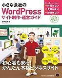 小さな会社のWordPressサイト制作・運営ガイド