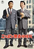 ニッポン無責任時代 [DVD]
