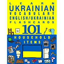 Learn Ukrainian Vocabulary - English/Ukrainian Flashcards - 101 Household items (FLASHCARD EBOOKS)