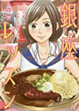 銀座レッスン 2 (ヤングジャンプコミックス)