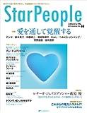 スターピープル―時空の仕組みを解き明かし、宇宙意識をひらく悟り系マガジン Vol.46(StarPeople 2013 Autumn)