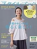ミセスのスタイルブック 2017年 初夏号 (雑誌)
