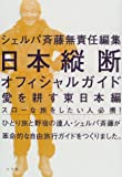 日本縦断オフィシャルガイド 愛を耕す東日本編 (BE‐PAL BOOKS)