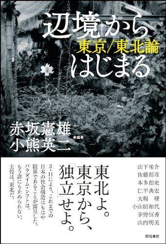 「辺境」からはじまる―東京/東北論―