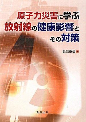 原子力災害に学ぶ 放射線の健康影響とその対策