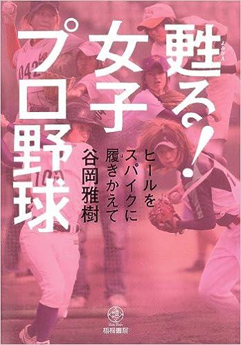 甦る!女子プロ野球‐ヒールをスパイクに履きかえて 谷岡雅樹  (著)