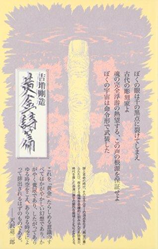 黄金詩篇 (思潮ライブラリー・名著名詩選)