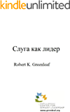 The Servant as Leader Russian Edition