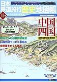 img - for Japan rail travel historical atlas No. 11 - all whole line honors train station all China Shikoku (Mass Market