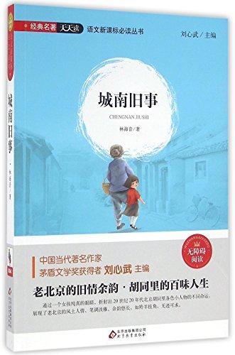 old beijing - 7