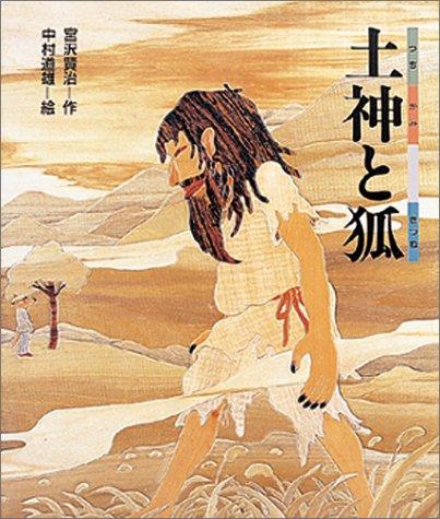 土神と狐 (日本の童話名作選)