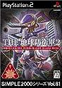 THE 地球防衛軍2 SIMPLE2000シリーズ Vol.81
