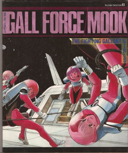 Gall Force Mook- The Fighting Gallant Girls (Gallforce Mook, Animate Collection 3)