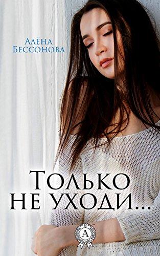 Беспокойный гость (Russian Edition)