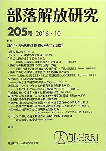 Amazon.co.jp: 部落解放研究 205号(2016・10)―部落解放・人権研究所 ...